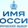 О проекте «Имя Россия»