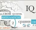 Пройди IQ Тест